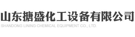淄博华星化工设备厂